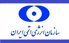 پاسخ سازمان انرژی اتمی به ادعای وزیر خارجه آمریکا درباره برنامه هستهای ایران